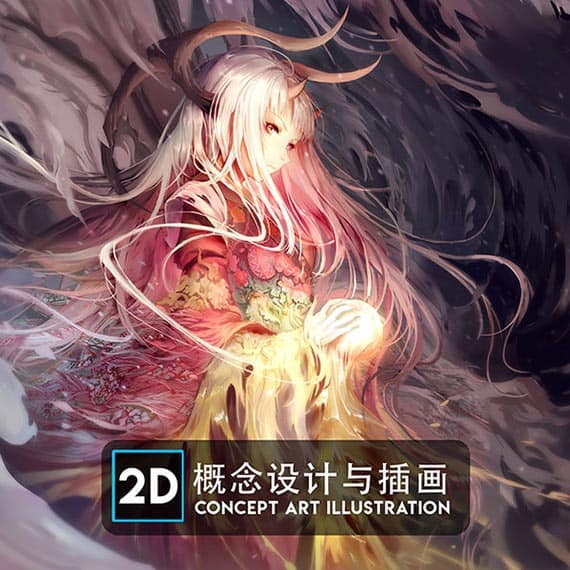 Featured - Diploma of Concept Art Illustration